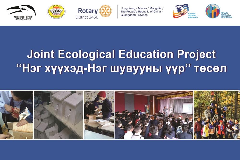 News - Mongolian Bird Conservation Center